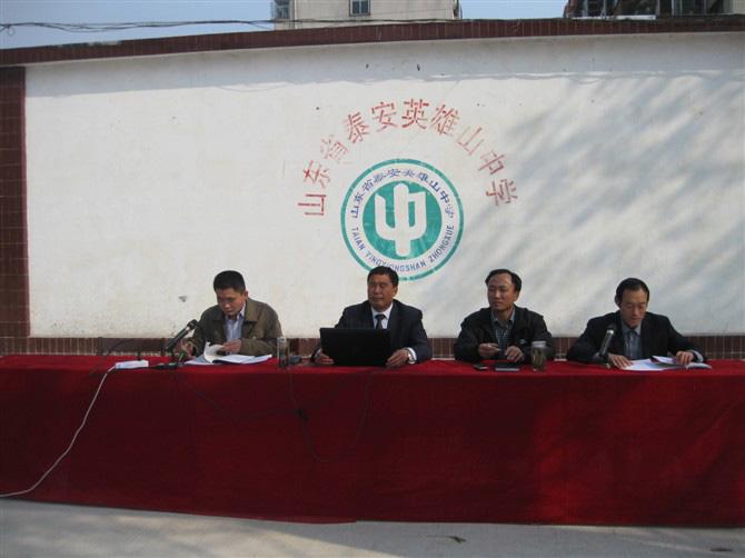山东省泰安市英雄山中学的图片图片
